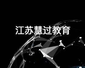 江苏慧过教育