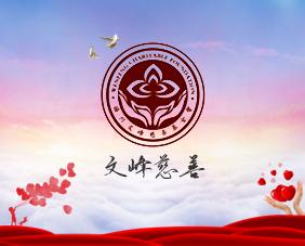 文峰慈善基金
